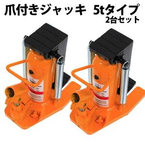 ジャッキ 油圧ジャッキ 爪付き 2個セット ジャッキアップ 車 爪部2.5t ヘッド部5t ボトルジャッキ 手動式 カー用品
