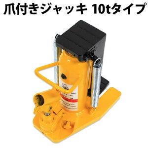 ジャッキ 油圧ジャッキ 爪付き 1個単品 ジャッキアップ 車 爪部5t ヘッド部10t ボトルジャッキ 手動式 カー用品