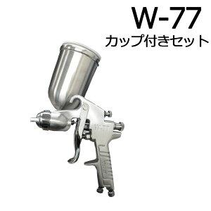 スプレーガン W77G ノズル径 1.5mm 重力式 油性塗料専用 カップ付き 400ml w-77シリーズ 中型 エアースプレーガン 塗装