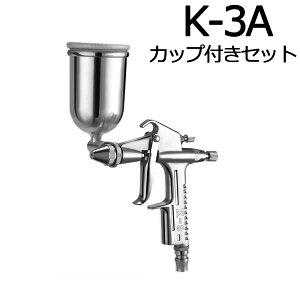スプレーガン K3A ノズル口径 0.5mm 油性塗料専用 小型スプレーガン 重力式 CREAMY(K)-3A G1/4 カップ付き 塗装 エアースプレーガン