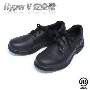 安全靴 安全 靴 Hyper V #9000 ハイパー V すべらない 靴 滑らない JIS 規格 先芯 鉄 つま先保護 耐油