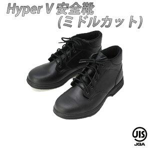 安全靴 安全 靴 Hyper V #9100 ハイパー V すべらない 靴 滑らない JIS 規格 先芯 鉄 つま先保護 耐油