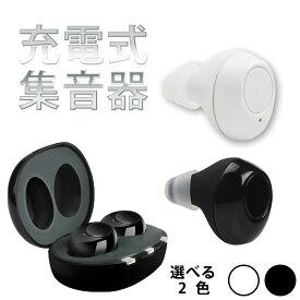 集音器 オシャレなイヤホン型 便利な充電式 コンパクトな充電ケース付き ワイヤレス 耳穴式 左右両耳 電池不要 イヤホン USB充電 ACアダプタープレゼント中 小型 敬老の日 両親 父 母