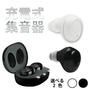 集音器 オシャレ 充電式 ワイヤレス イヤホン 軽量 耳穴式 充電池式 左右両耳 USB充電 充電ケース 集 音 器 集音機 両耳 イヤホンタイプ 耳穴式集音器