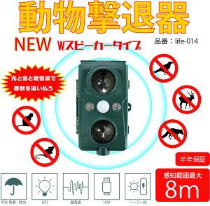 動物撃退器 1個単品 2020年新タイプ ダブルスピーカー 超音波撃退機 USB充電 猫よけ ソーラーパネル センサー アニマルガーディアン 害獣 野良猫 カラス