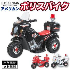 アメリカンポリスバイク 乗って走れる子供用おもちゃ サイレン/音声/パトランプ点灯 選べる3色 ホワイト/レッド/ブラック 充電式 送料無料