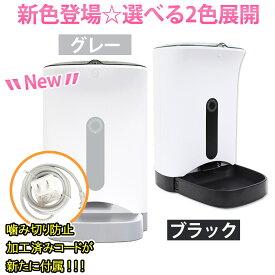【1,000円OFFクーポン配布中!】 自動給餌器 自動餌やり機 タイマー 健康管理 音声録音 1日4食設定 コンセントでも電池でも 4.3L 日本メーカー ペット PF-102 ビストロわんにゃん