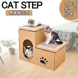 猫 おもちゃ キャットタワー 爪研ぎ キャットステップ 猫 会談 段ボール 子猫 遊び道具 おしゃれ ねこ ネコ 運動 玩具