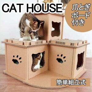 猫用爪研ぎ おもちゃ キャットハウス ストレス解消 簡単組立 多頭飼い 段ボール製 ジャングルジムタイプ ステップ 段ボール 子猫 遊び道具 おしゃれ ねこ 猫 ネコ 運動 玩具 ダンボールハウ