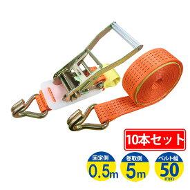 ラッシングベルト Jフック 10本セット 固定側0.5m 巻側5m 幅50mm ラチェット式 トラック用 荷締め