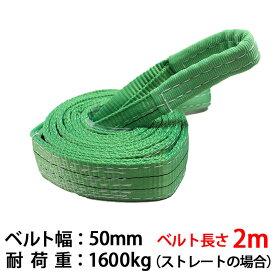スリング 50mm 2m 1本 スリングベルト ナイロンスリングベルト 長さ2m 幅50mm 使用荷重1600kg ベルトスリング 繊維ベルト 工具 道具