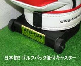 【あす楽対応】ゴルフキャディバッグ後付けキャスター アトキャス(ATO-CAS)キャディバッグ用