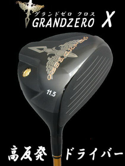GRAND ZERO X/グランドゼロ クロス 高反発ドライバー マミア製ノーマルカーボンシャフト(59g) アベレージゴルファー向け