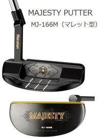 マジェスティ MAJESTY  MJ-166M マレット型パター