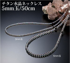 ファイテン チタン水晶ネックレス 50cm(5mm玉)