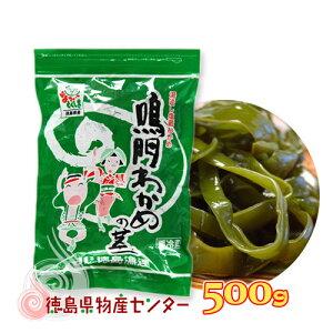 鳴門塩蔵茎わかめ500g JF徳島漁連(鳴門産 湯通し塩蔵生わかめの茎)