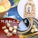 和三盆《霰三盆》100g 干菓子/砂糖/お茶請け/徳島名産