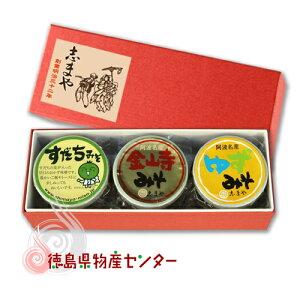 志まやのおかず味噌ギフト 3個化粧箱入【すだちみそ&金山寺みそ&ゆずみそ】