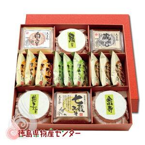 徳島の逸品!お味噌いろいろギフトセットSO-03-2(志まやの健康自然味噌)お中元/お歳暮/ギフト/贈答品