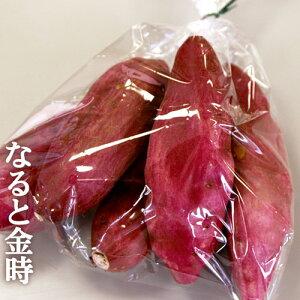 徳島特産 なると金時 秀品 お試し袋詰め約1kg(徳島県産鳴門金時)