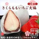 さくらももいちご大福6入(季節限定 徳島佐那河内村の特産高級桃苺)