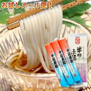 メール便送料無料 半田手延べそうめん 太口&細口 麺の太さをお試し食べ比べ!