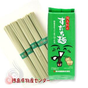 徳島特産 すだち麺250g(徳島県産スダチ果汁を100%使用した干しめん!) プチギフト 内祝い