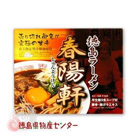 徳島ラーメン 春陽軒 3食入【究極の甘辛】売り切れ御免!