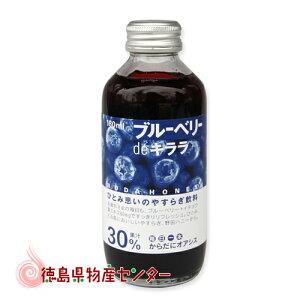 ブルーベリーdeキララ ミニ180ml(ストレートジュース飲料)※箱なし