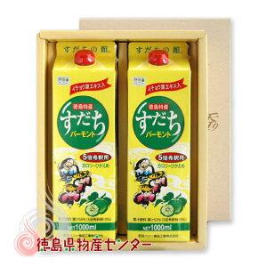 すだちバーモント果汁飲料のギフトセット(5倍希釈パック)/お中元/お歳暮/お中元/父の日/母の日