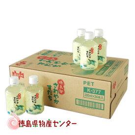 さわやかすだち280ml×24本 ケース買い(徳島県産スダチを使った柑橘飲料)