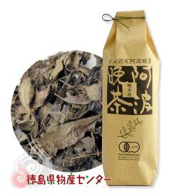 農家自家製 阿波晩茶100g【有機栽培 阿波晩茶】