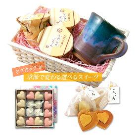 選べるスイーツ&大谷焼きマグカップ/オリベ長/ティータイムギフトセット!/母の日/父の日/敬老の日/バレンタイン/ホワイトデー