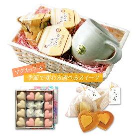 選べるスイーツ&大谷焼マグカップ/白丸/ティータイムギフトセット!/母の日/父の日/敬老の日/バレンタイン/ホワイトデー
