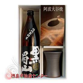鳴門金時芋焼酎黒眉山&大谷焼陶器カップ!徳島の地酒と伝統工芸品の豪華晩酌セット♪