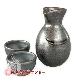 大谷焼き 徳利1合&お猪口の酒器3点セット(短/鉄砂/流し)陶器/徳島工芸品