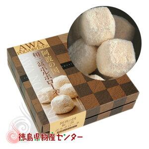 阿波の国 和三盆ポルボローネ(四角いクッキー)【四国徳島のお土産菓子】