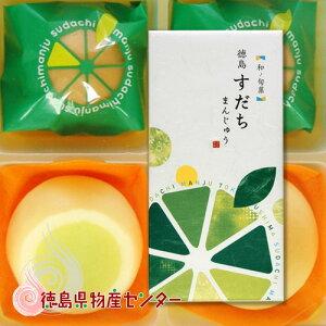 徳島すだちまんじゅう10個入 徳島のお土産菓子