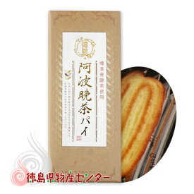 阿波晩茶パイ17枚入り(徳島のお土産菓子)
