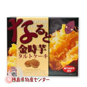 なると金時芋タルトケーキ6入り(四国徳島のお土産菓子)