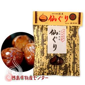 仙ぐり150g 栗の渋皮煮【徳島限定のお土産菓子】S-60