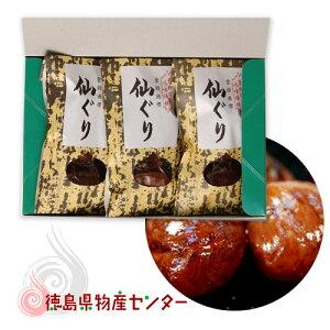 仙ぐり 70g×3袋入 栗の渋皮煮 【徳島限定のお土産菓子】