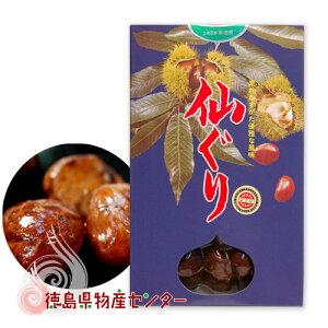 仙ぐり 150g×2袋入 栗の渋皮煮【徳島限定のお土産菓子】