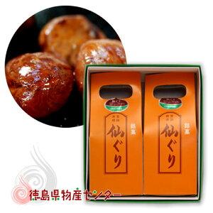 仙ぐり 300g×2袋入 栗の渋皮煮(化粧箱入)【徳島限定のお土産菓子】S-240