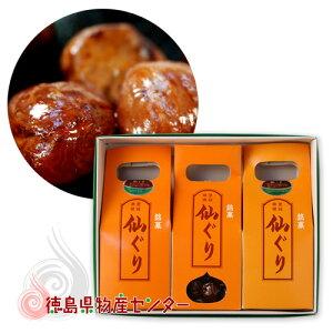 仙ぐり 300g×3袋入 栗の渋皮煮(化粧箱入)【徳島限定のお土産菓子】