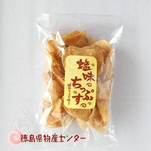 塩味ちっぷす270g(徳島のお土産菓子)鳴門のうず塩を使ったさつま芋チップス!