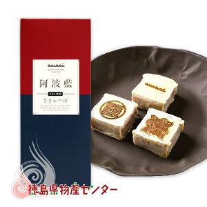【秋冬限定販売】阿波藍awaai (なると金時芋きんつばブルーベリー風味)3個入り