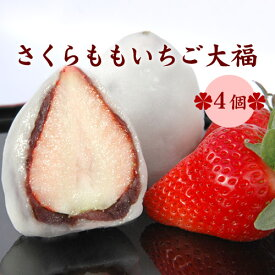 さくらももいちご大福4入(季節限定 徳島佐那河内村の特産高級桃苺)