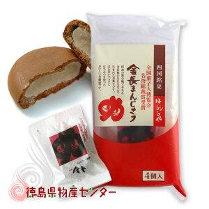 金長まんじゅう4個袋入(四国・徳島銘菓 株式会社ハレルヤ)