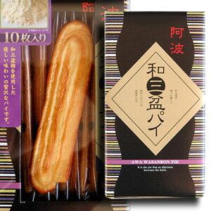 阿波和三盆パイ10枚入り【徳島のお土産菓子】